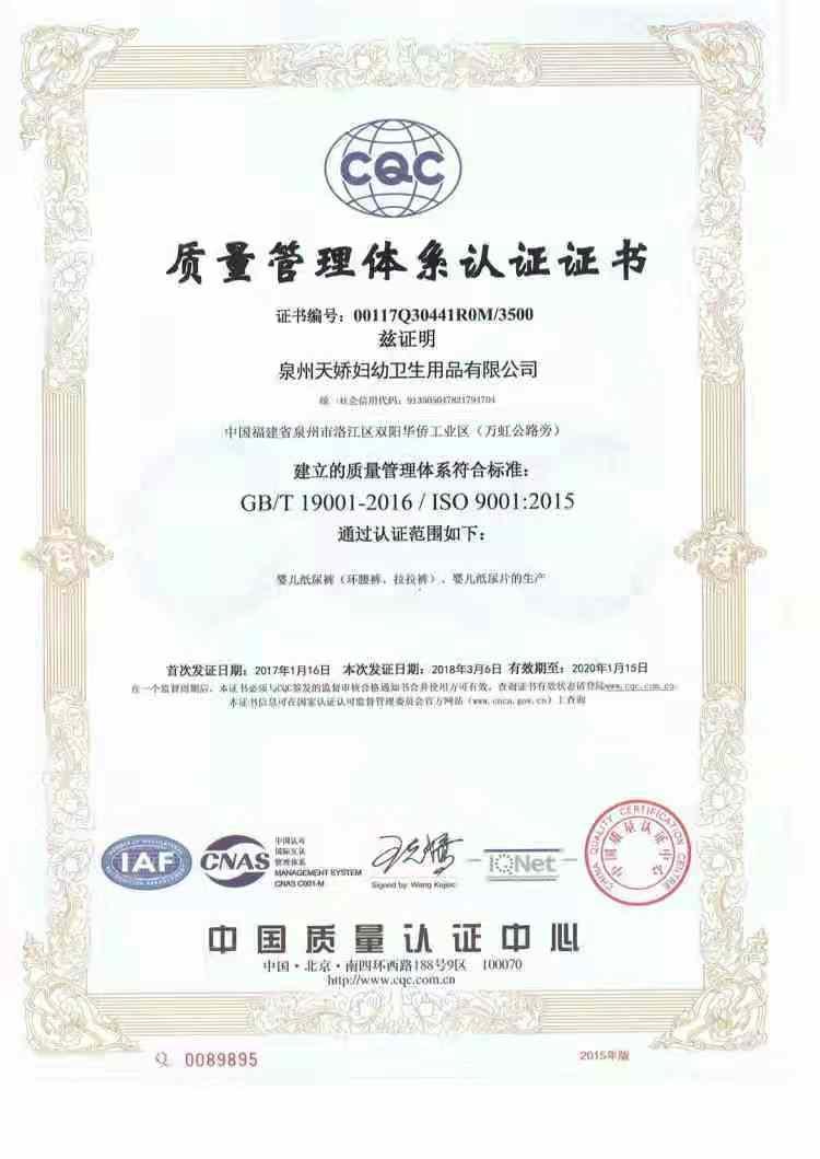 天娇柔丫纸尿裤-质量管理体系认证证书