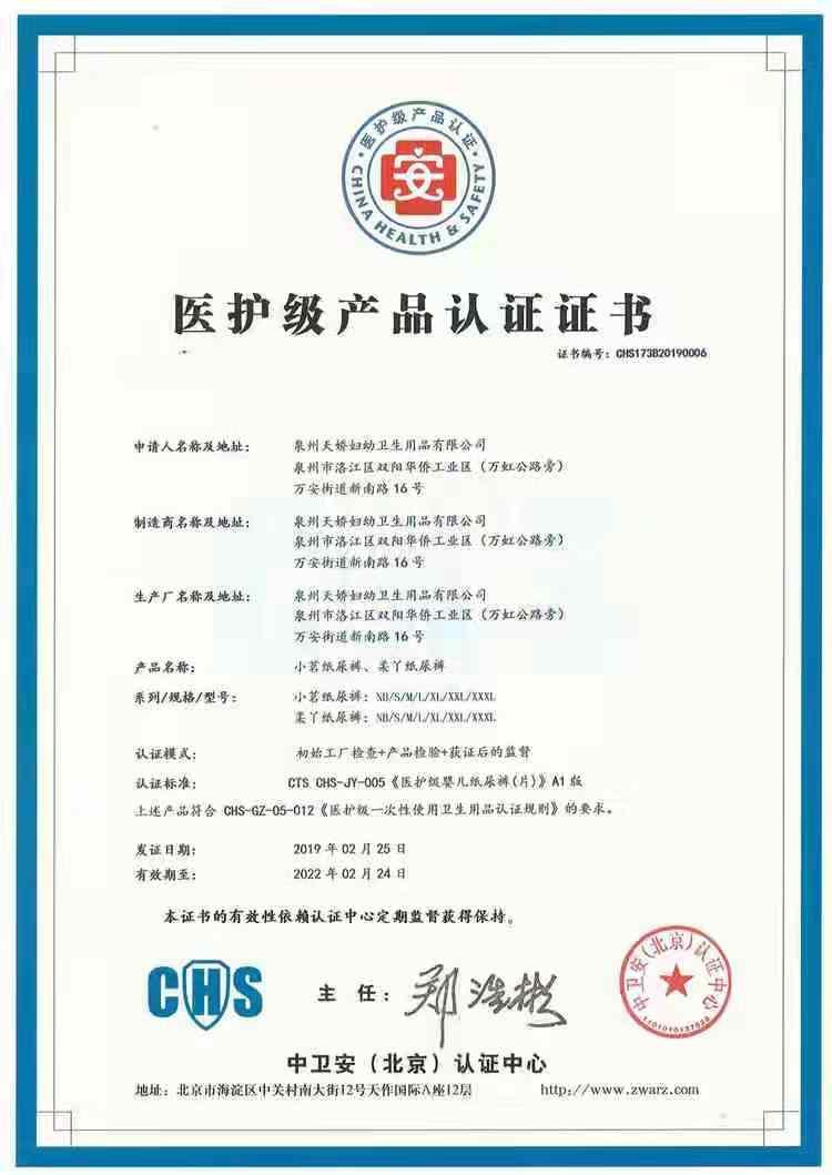 柔丫纸尿裤医护级产品认证证书