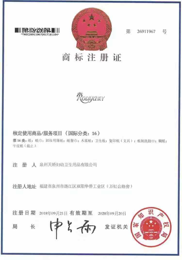 柔丫纸尿裤商标注册证书