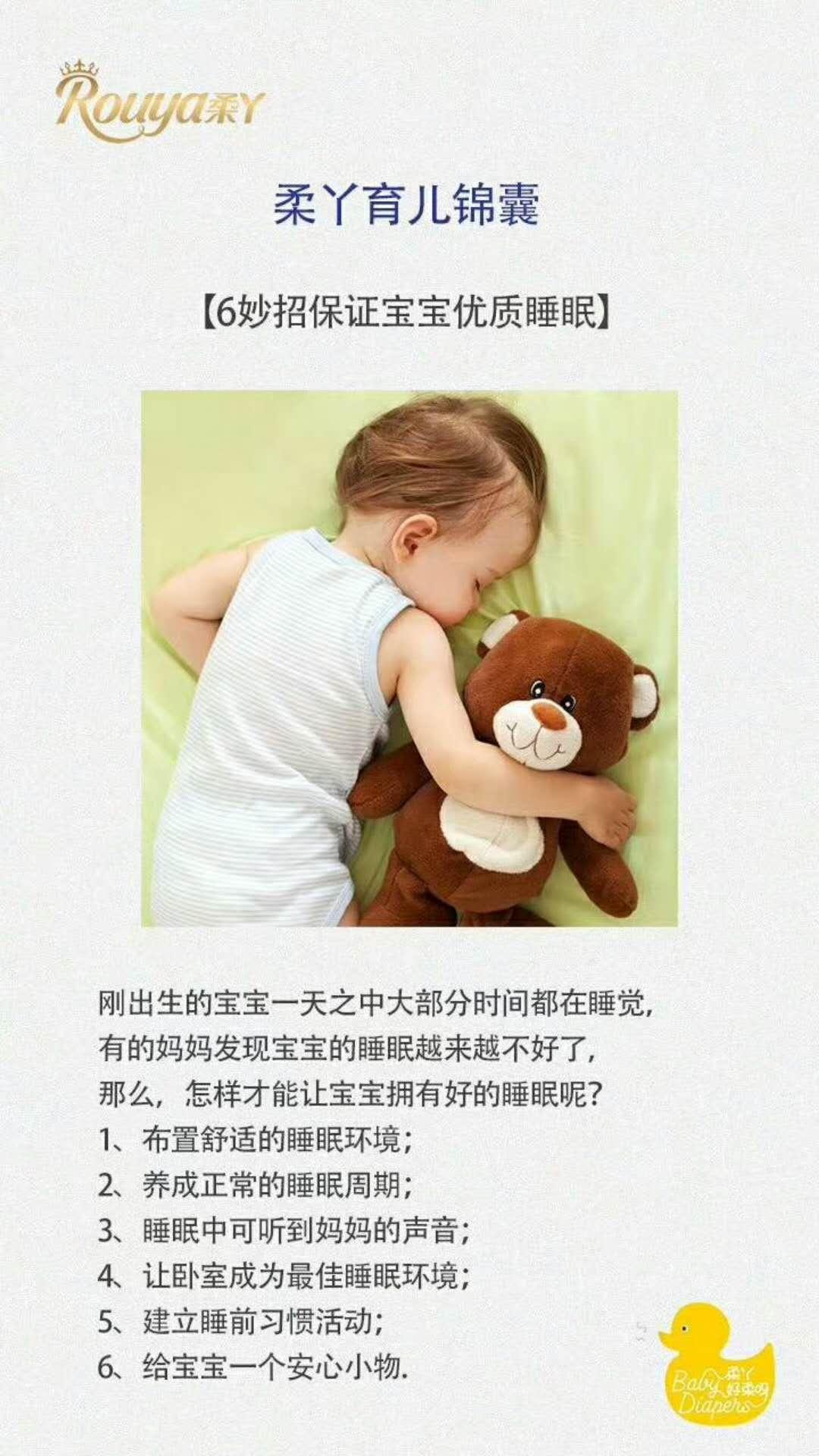柔丫育儿锦囊-6个妙招保证宝宝优质睡眠